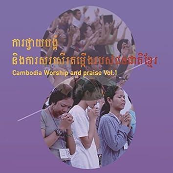 Cambodia Worship and praise Vol.1 (Live)