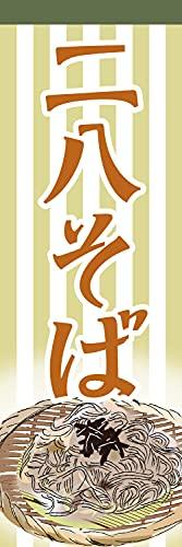【受注生産】既製デザイン のぼり 旗 二八そば 蕎麦 1washoku107-a