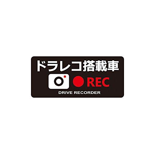 槌屋ヤック ステッカー セキュリティ ドラレコステッカー REC SF-28
