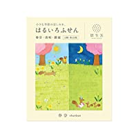 【暦生活】 はるいろふせん 春分・清明・穀雨(3柄各15枚)