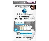 DR.C医薬 +3 ハイドロ銀チタン(R) ソフトガーゼマスク 「小さめ」 白×ベージュ 3枚 × 200袋
