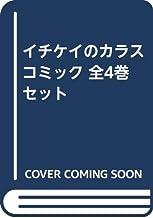 イチケイのカラスコミック 全4巻セット [コミック] 浅見 理都