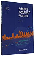 Tourism Real Estate Development Research metropolitan area(Chinese Edition)