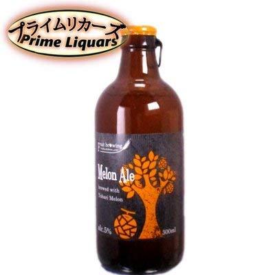 北海道麦酒醸造『フルーツビール メロンエール』
