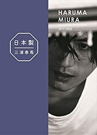『 日本製+Documentary PHOTO BOOK 2019-2020 』