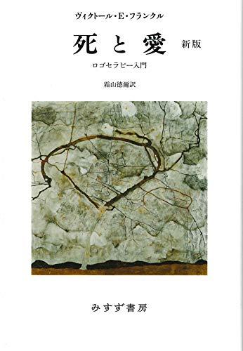 死と愛【新版】――ロゴセラピー入門の詳細を見る