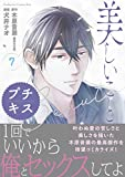 美しいこと プチキス(7) (Kissコミックス)