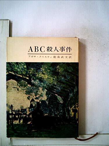 ABC殺人事件 (角川文庫 赤)の詳細を見る