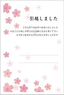 引越はがき(桜さくら)ポストカード デザイン 転居ハガキ (10枚入)