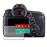 4枚 Sukix ブルーライトカット フィルム 、 キヤノン Canon デジタル一眼レフカメラ EOS 5D Mark III 3 MarkIII 向けの 液晶保護フィルム ブルーライトカットフィルム シート シール 保護フィルム(非 ガラスフィルム 強化ガラス ガラス ) new version