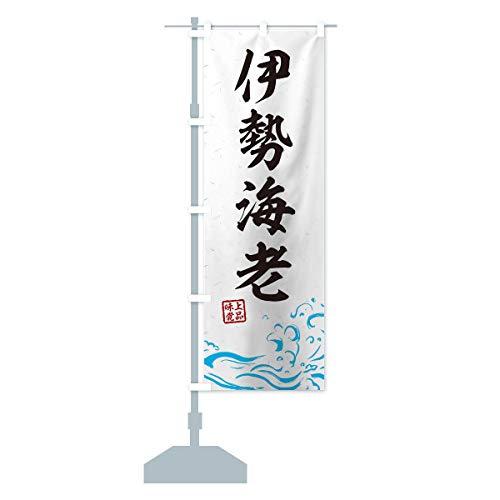 伊勢海老 のぼり旗 サイズ選べます(コンパクト45x150cm 左チチ)