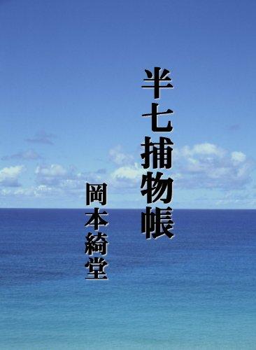 半七捕物帳(全編)  第2版