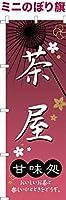 卓上ミニのぼり旗 「茶屋」お茶屋 短納期 既製品 13cm×39cm ミニのぼり