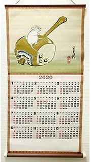 2020年版 織物カレンダー ねずみと小槌 尾形月耕 干支カレンダー 鼠