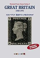 スタンペディア英国クラシック切手カタログ―1840ー1951