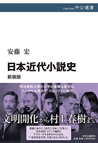 日本近代小説史 新装版 (中公選書)