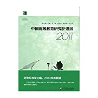 [ Book ] China Genuine Progress of Higher Education 2011(Chinese Edition)
