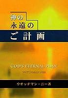 神の永遠のご計画