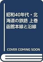 昭和40年代・北海道の鉄路 上巻 函館本線と沿線