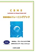 CBMS 医療英語のトレーニングブック