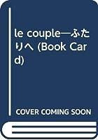 le couple―ふたりへ (Book Card)