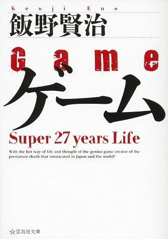 ゲーム Super 27 years Life (星海社文庫)