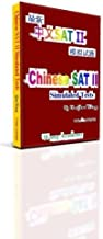 Chinese SAT II Simulated Tests