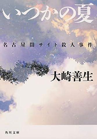 いつかの夏 名古屋闇サイト殺人事件 (角川文庫)