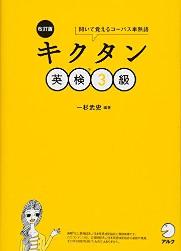 【CD-ROM・音声DL・赤シート付】改訂版 キクタン英検3級