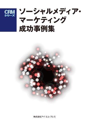 ソーシャルメディア・マーケティング成功事例集 (CRMシリーズ)