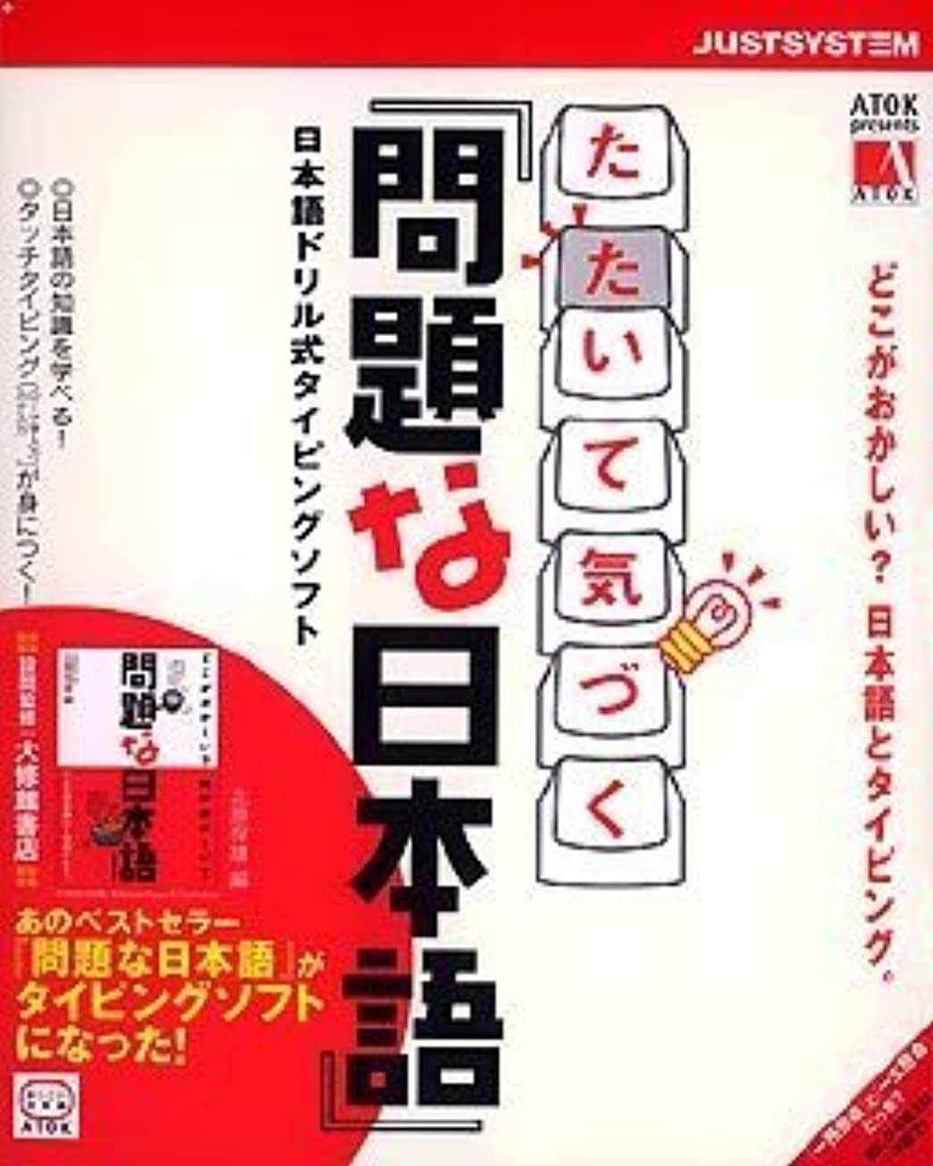 請求可能緩めるナースたたいて気づく『問題な日本語』