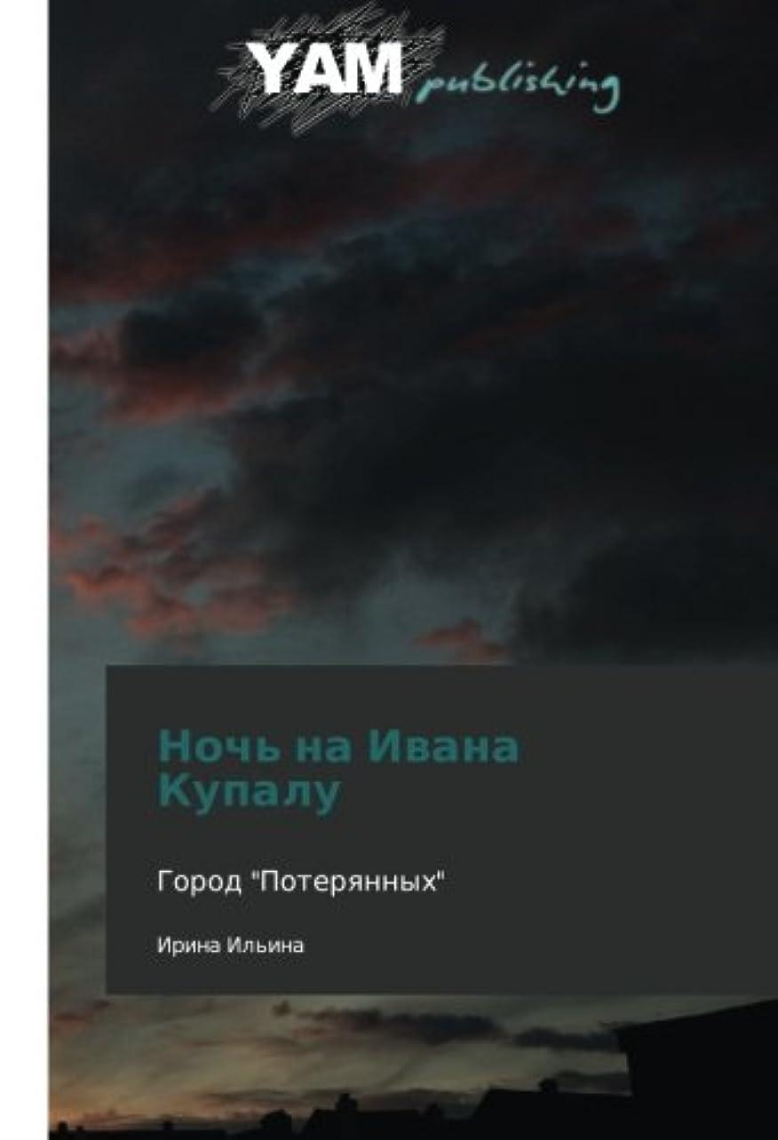 エネルギー独立して意外Noch' Na Ivana Kupalu