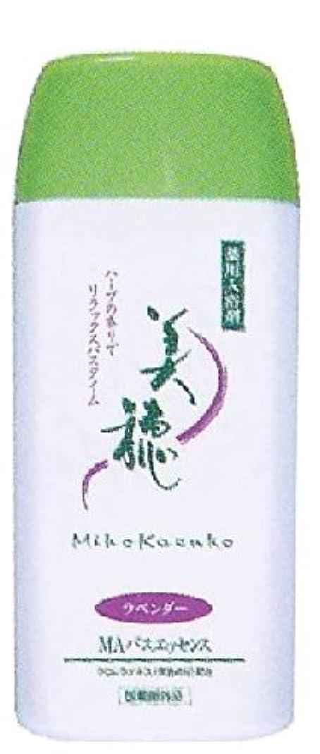 不十分な進捗西薬用入浴剤 美穂MAバスエッセンス ラベンダー 550g [医薬部外品]