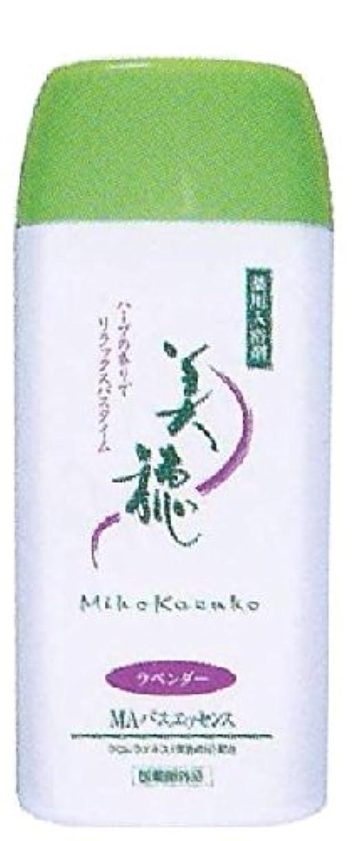 薬用入浴剤 美穂MAバスエッセンス ラベンダー 550g [医薬部外品]