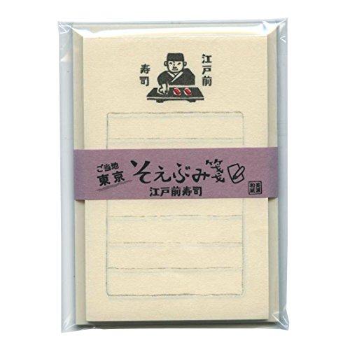 そえぶみ箋 ご当地 東京【江戸前寿司】 LHG008