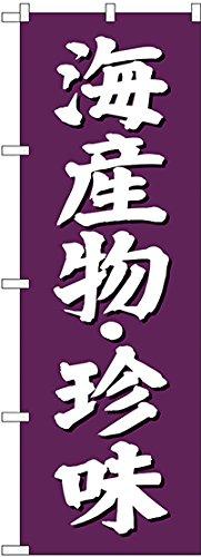 のぼり 海産物・珍味 SNB-3825 [並行輸入品]