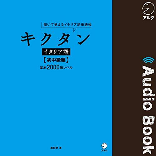 『キクタンイタリア語【初中級編】』のカバーアート