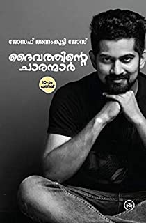 Daivathinte Charanmar, You Could be One (Malayalam Edition)