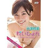 大澤玲美「れいぴょん ~Bare me tender~」for Kindle アイドルニッポン