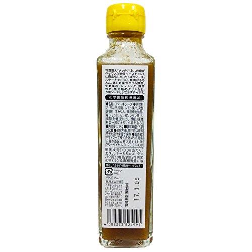 ヤマトフーズレモニオンソース215g(化学調味料無添加)
