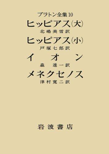 プラトン全集〈10〉 ヒッピアス(大) ヒッピアス(小) イオン メネクセノス