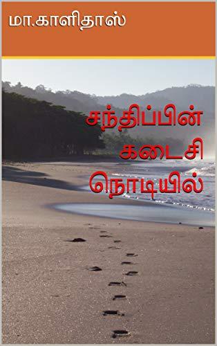 சந்திப்பின் கடைசி நொடியில் (Tamil Edition)
