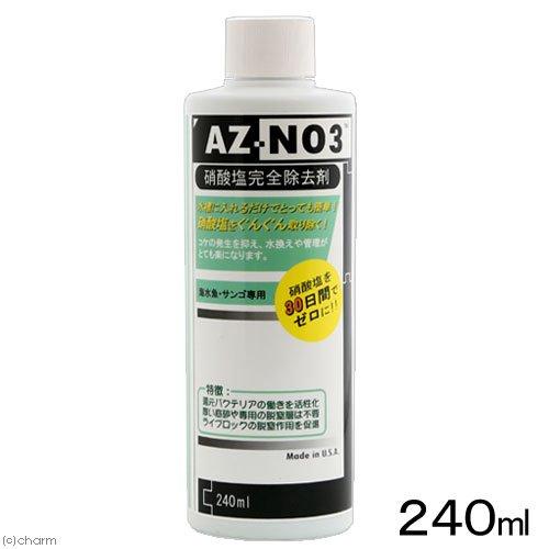 AZ-NO3(硝酸塩除去剤)240ml