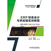 ERP财务会计与供应链实训教程——用友ERP-U8 V10.1