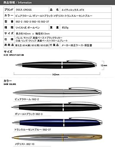 【名入れ無料】【ラッピング無料】クロスCROSSエイティエックスATXボールペン名入れトランスルーセントブルーラッカー882-37