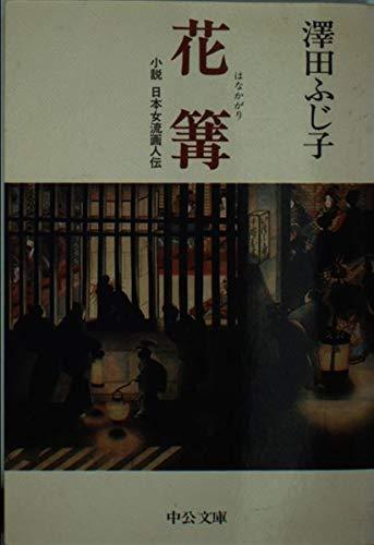 花篝―小説 日本女流画人伝 (中公文庫)の詳細を見る