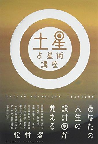 土星占星術講座 ~あなたの人生の設計図が見える~