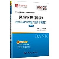 圣才教育:银行从业 风险管理初级过关必做1000题含历年真题 第2版