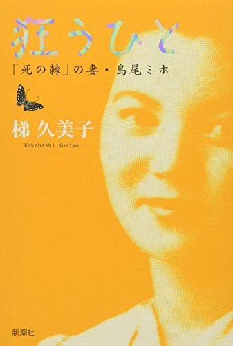狂うひと ──「死の棘」の妻・島尾ミホの詳細を見る