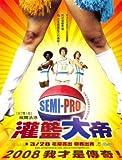 SEMI PRO - Will Ferrell - Taiwan – Film Poster Plakat